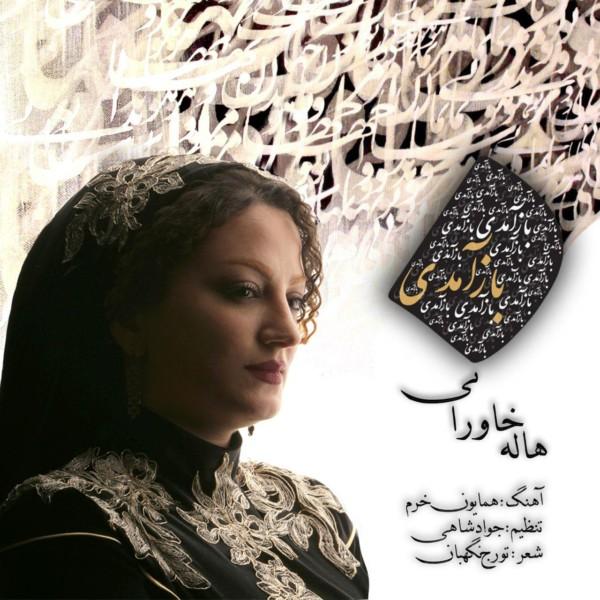 Haleh Khavarani - Baz Amadi