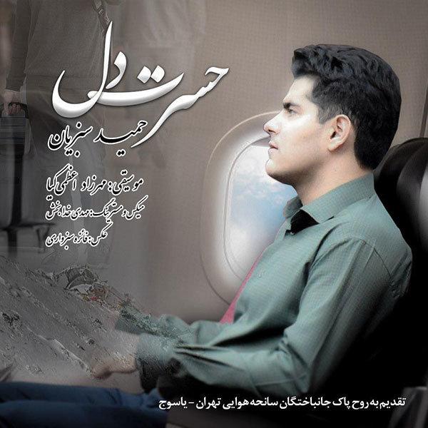 Hamid Sabzian - Hasrate Del