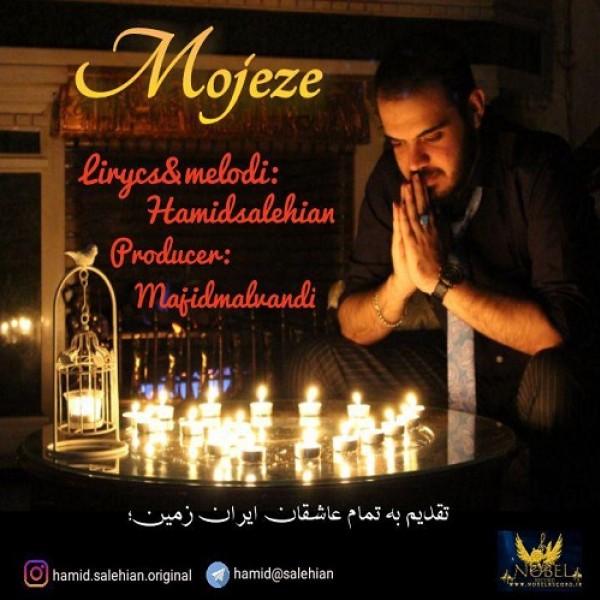 Hamid Salehian - Mojeze
