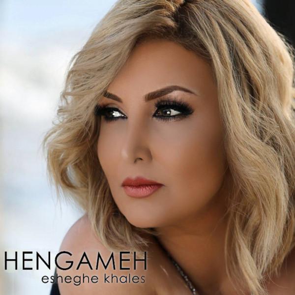 Hengameh - Eshghe Khales