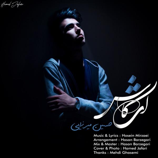 Hosein Mirzaei - Ey Kash