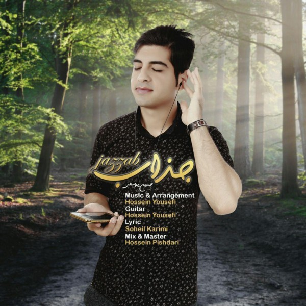 Hossein Yousefi - Jazzab