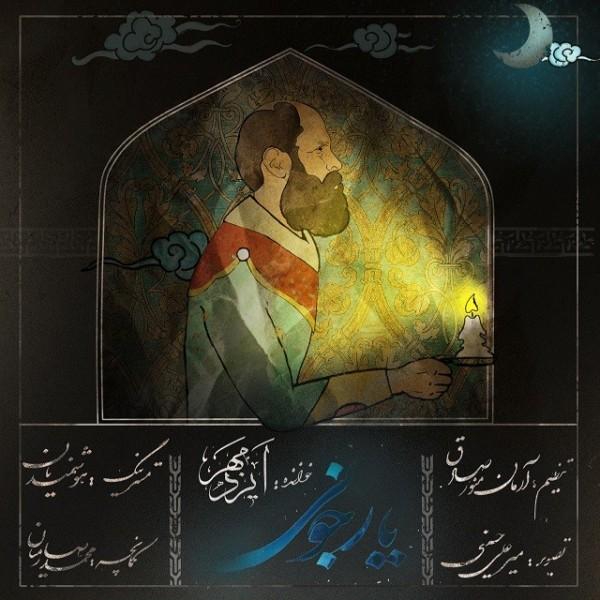 Izadmehr - Yare Jooni