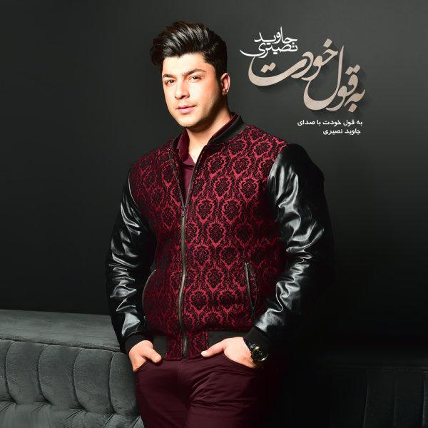 Javid Nasiri - Khodazari