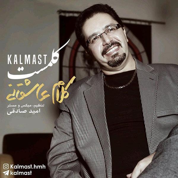 Kalmast - Kalame Asheghaneh