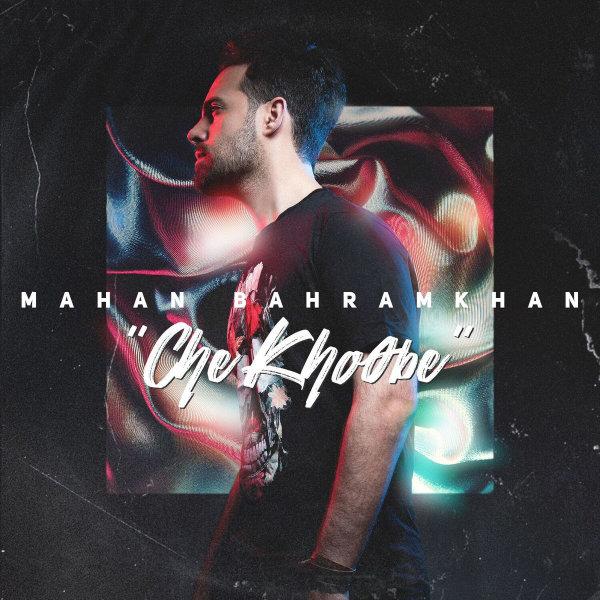 Mahan Bahramkhan - Che Khoobe