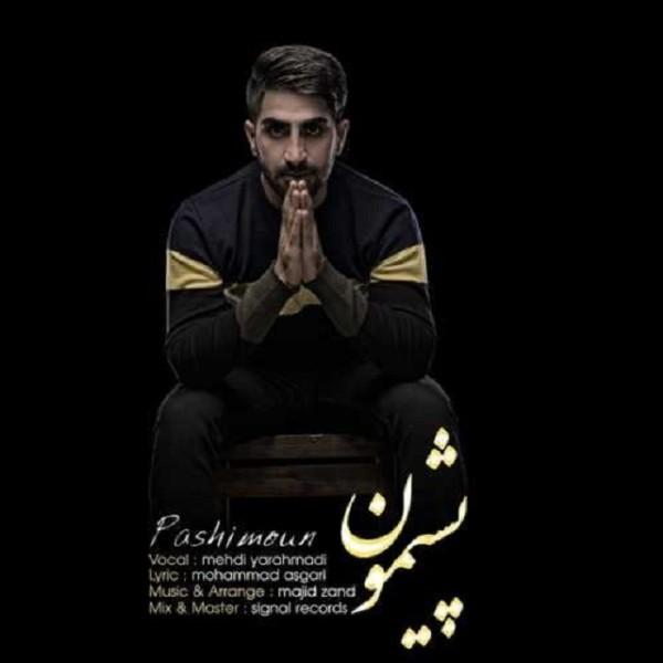 Mahdi Yarahmadi - Pashimoun
