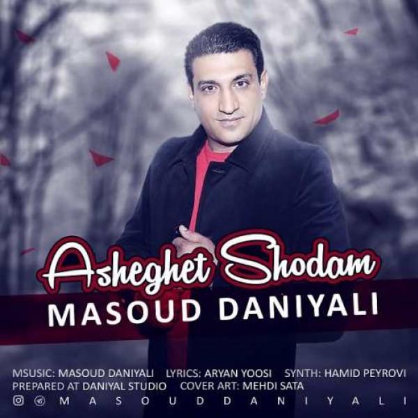 Masoud Daniyali - Asheghet Shodam