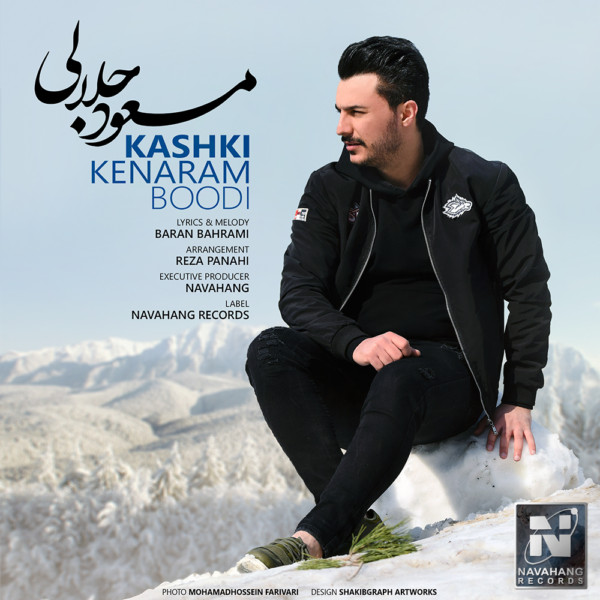 Masoud Jalali - Kashki Kenaram Boodi
