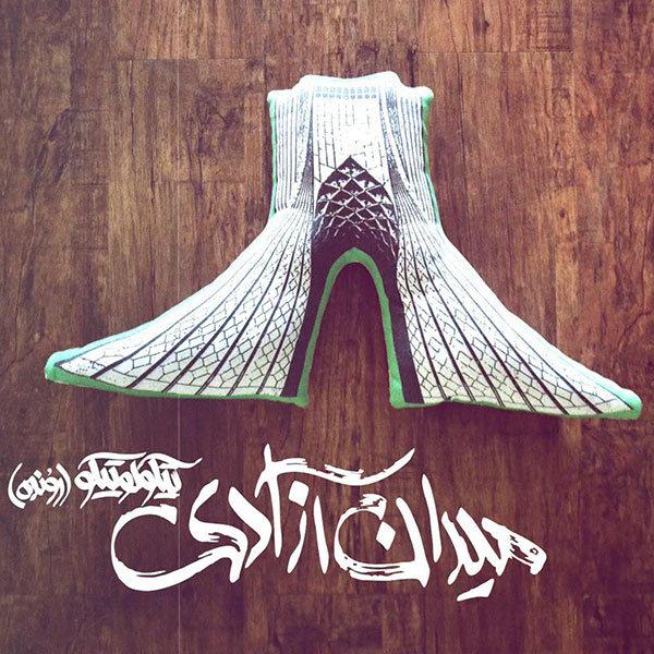 Meydan Azadi - Ticolo Tico