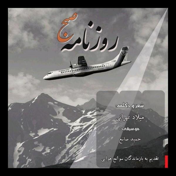 Milad Tehrani - Rooznameh Sobh