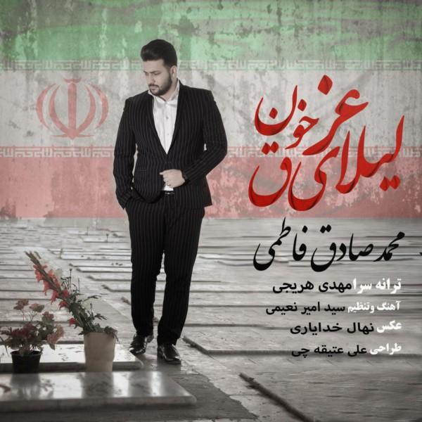Mohamad Sadegh Fatemi - Leilaye Gharghe Khoon