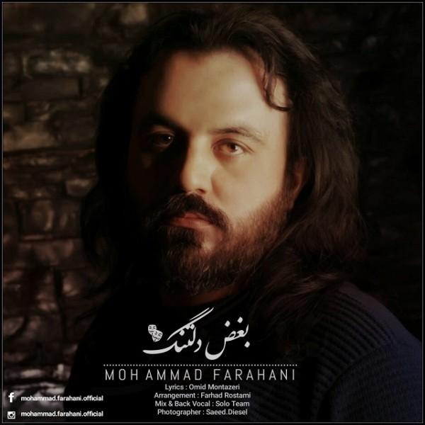 Mohammad Farahani - Boghze Deltang