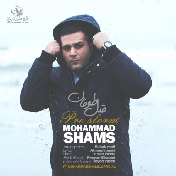 Mohammad Shams - Ghable Toofan