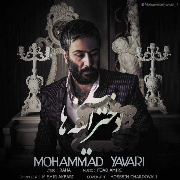 Mohammad Yavari - Dokhtare Ayneha