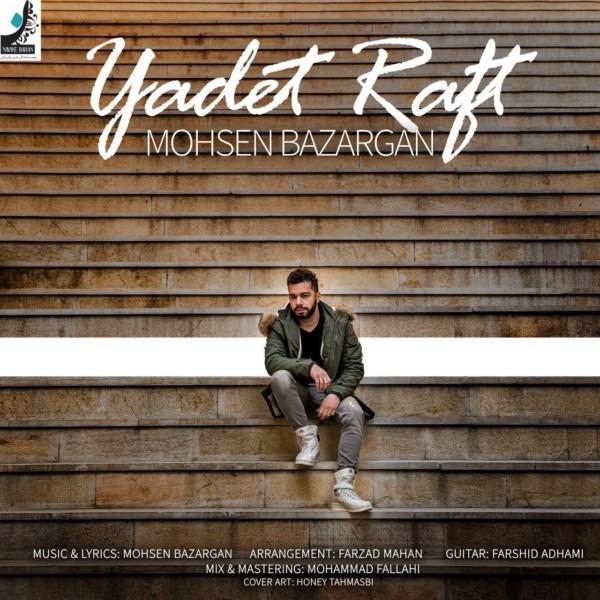 Mohsen Bazargan - Yadet Raft