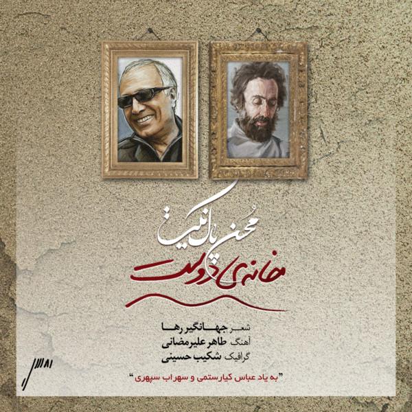 Mohsen Pakniyat - Khaneye Doost