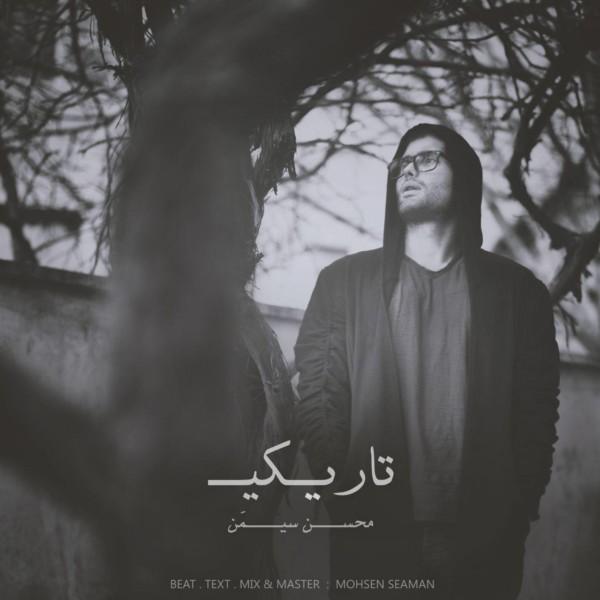 Mohsen Seaman - Tariki