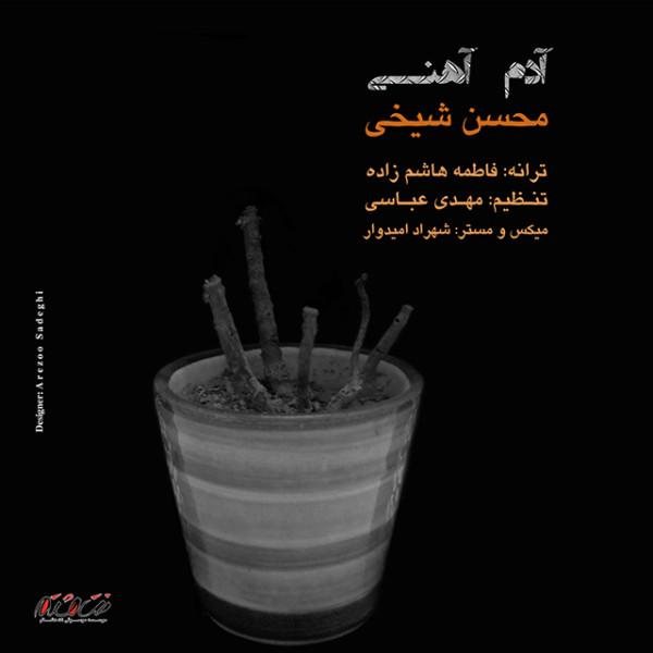 Mohsen Sheykhi - Adam Ahani