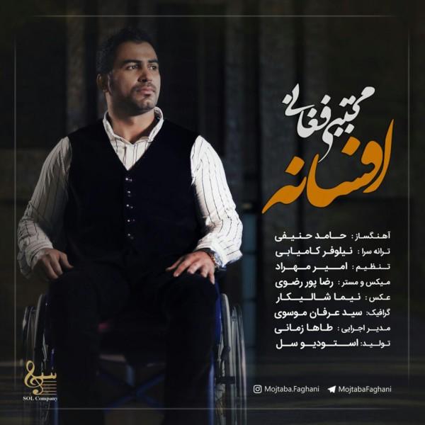 Mojtaba Faghani - Afsaneh