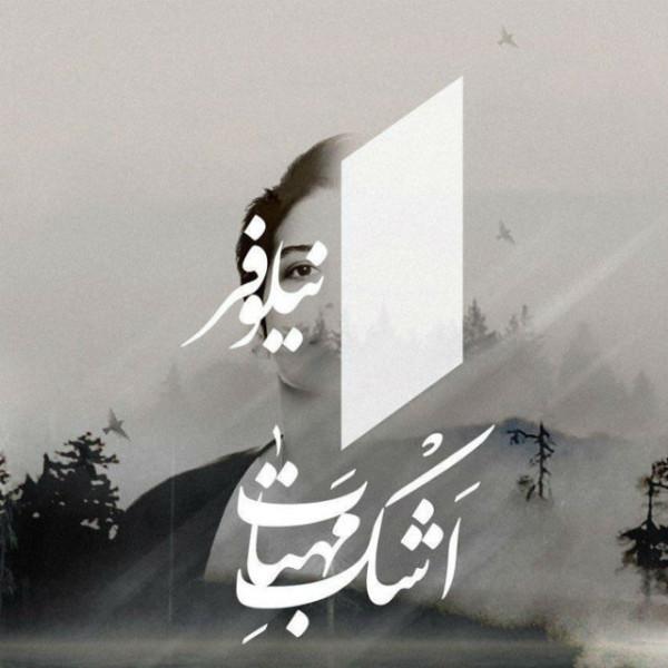 Niloofar - Ashke Mahtab