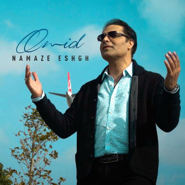 Omid - Namaze Eshgh