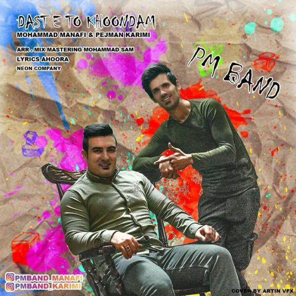PM Band - Dasteto Khoondam