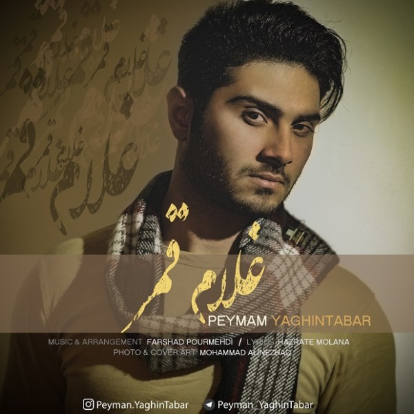 Peyman YaghinTabar - Gholame Ghamar