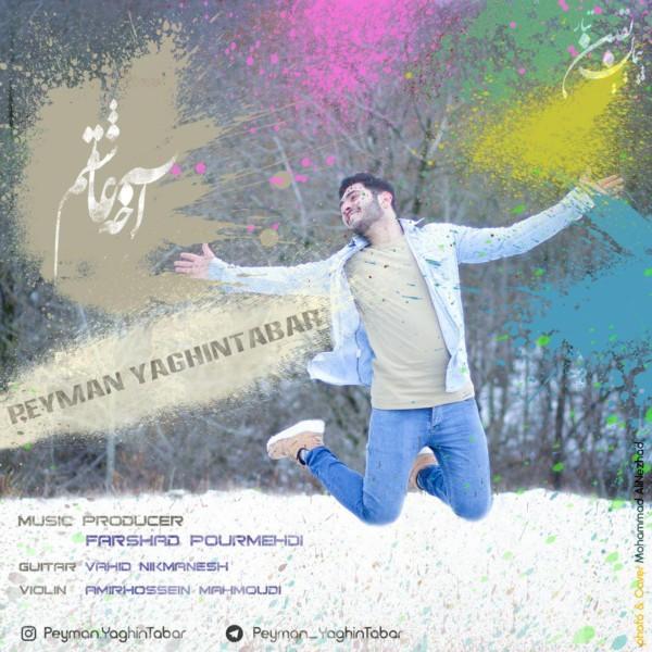 Peyman Yaghintabar - Akhe Ashegham
