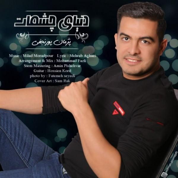 Pezhman Pournajafi - Donyaye Cheshmat