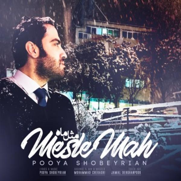 Pooya Shobeyrian - Mesle Maah