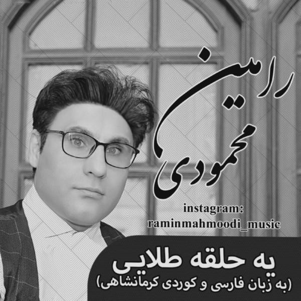 Ramin Mahmoodi - Ye Halgheye Talaii
