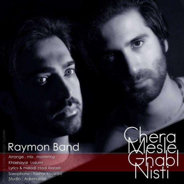 Raymon Band - Chera Mesle Ghabl Nisti