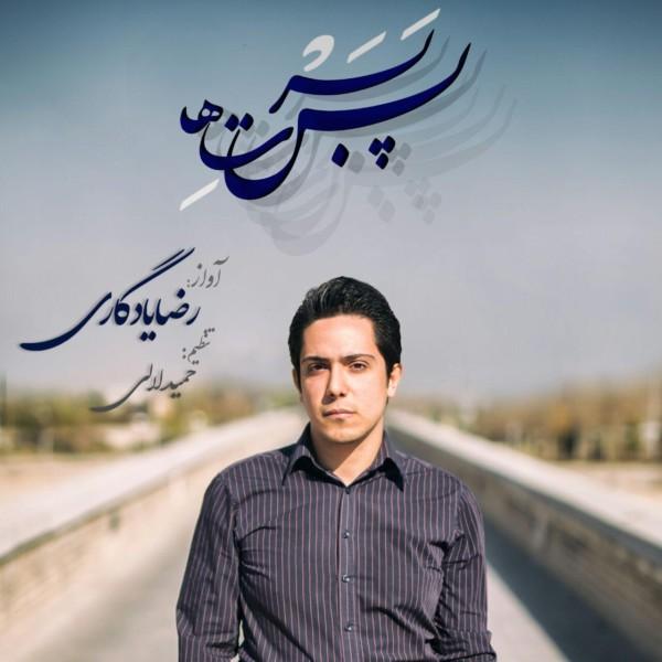 Reza Yadegari - Parbasteh