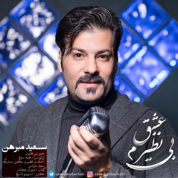 Saeed Mobarhan - Eshghe Binaziram