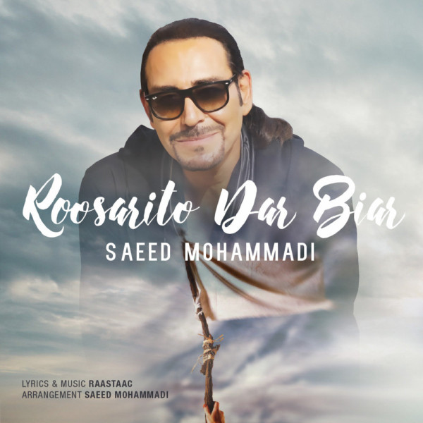 Saeed Mohammadi - Roosarito Dar Biar