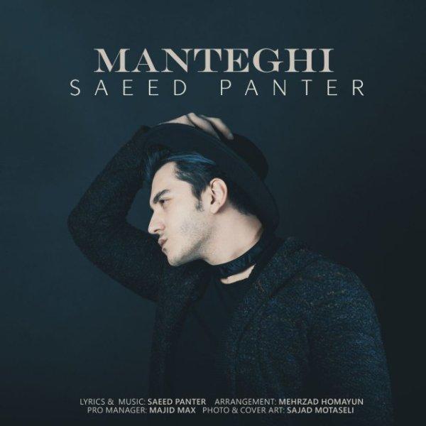 Saeed Panter - Manteghi