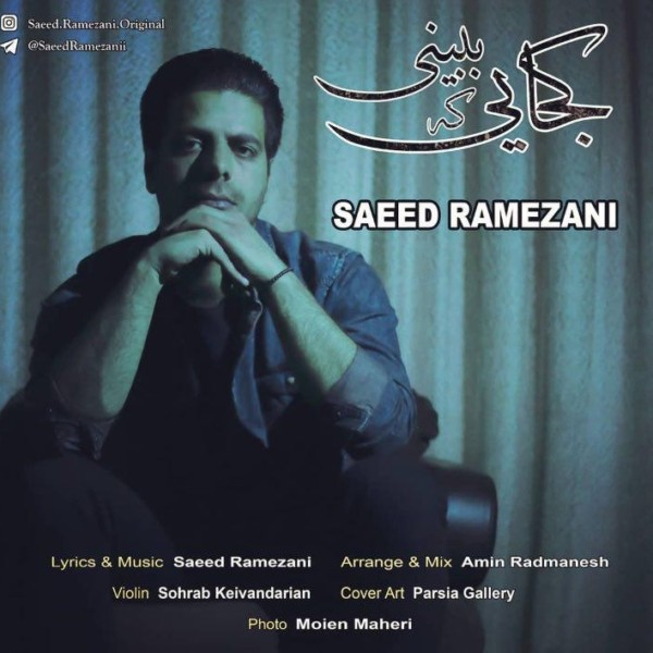 Saeed Ramezani - Kojaei Ke Bebini