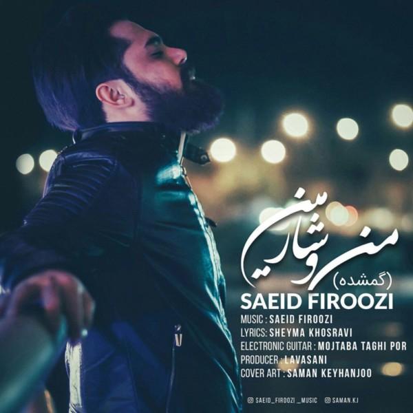 Saeid Firoozi - Mano Sharmin (Gomshode)
