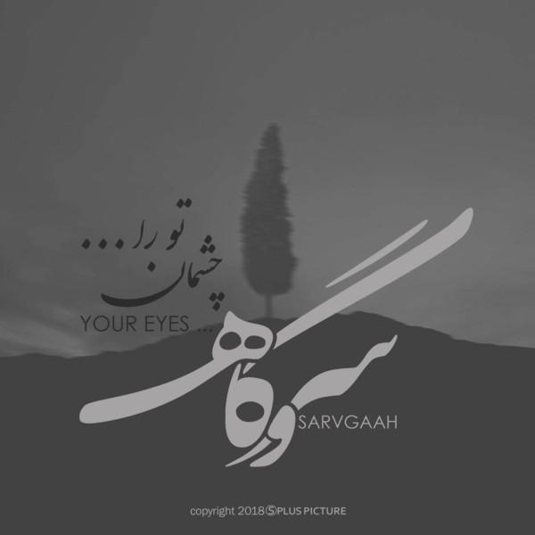 Sarvgaah - Cheshman To Ra