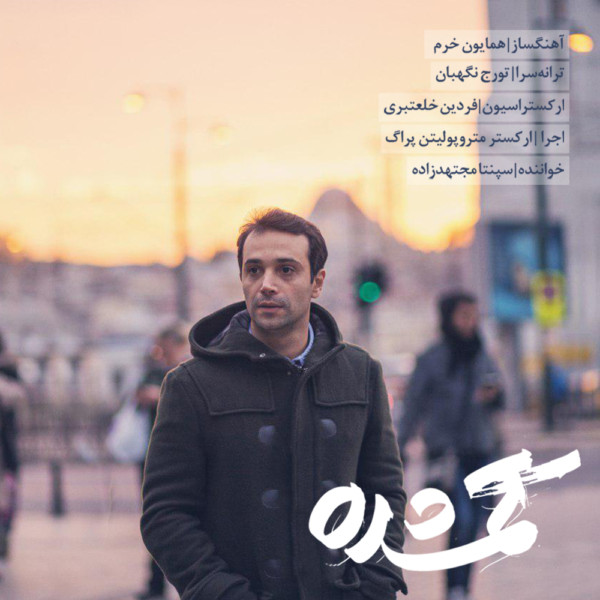 Sepanta Mojtahed Zadeh - Gomshodeh