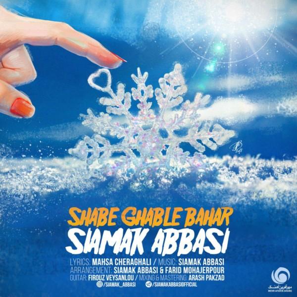 Siamak Abbasi - Shabe Ghable Bahar