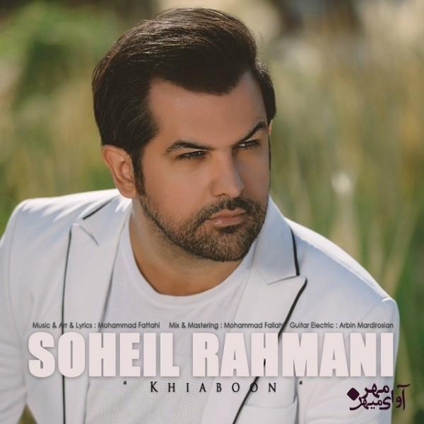 Soheil Rahmani - Khiaboon