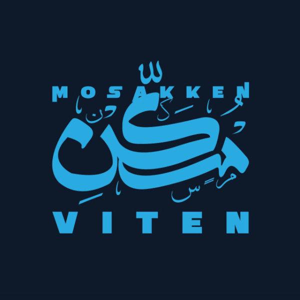 Viten - Bade To