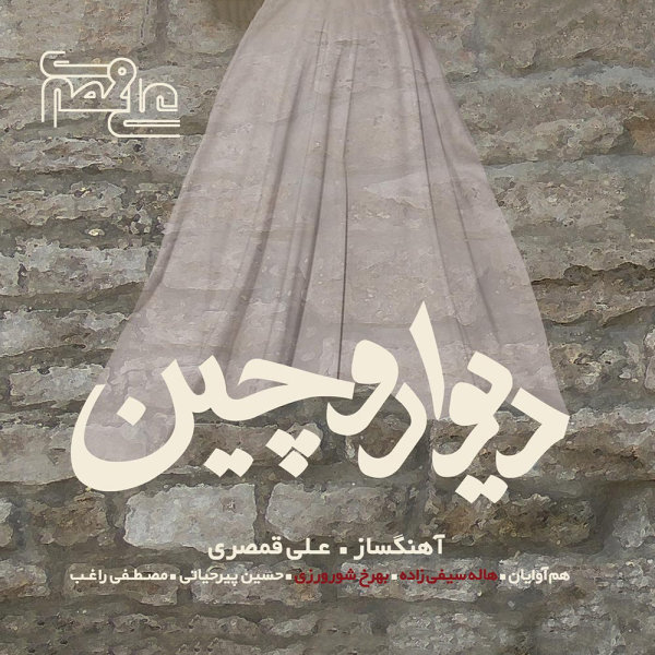 Ali Ghamsari - Daaneh Va Rooh