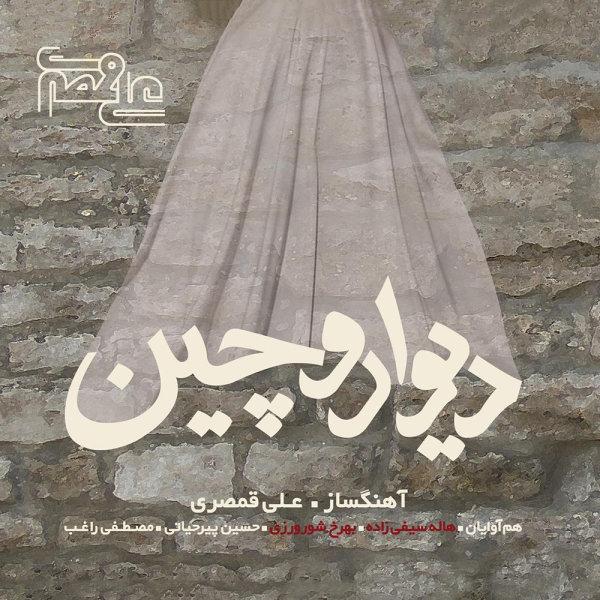 Ali Ghamsari - Divaaneh Migardam