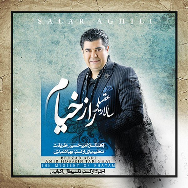 Salar Aghili - Rahe Door