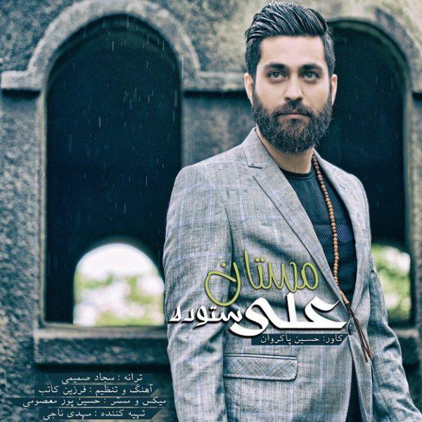 Ali Sotoodeh - Mastan