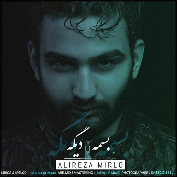 Alireza Mirlo - Bassame Dige