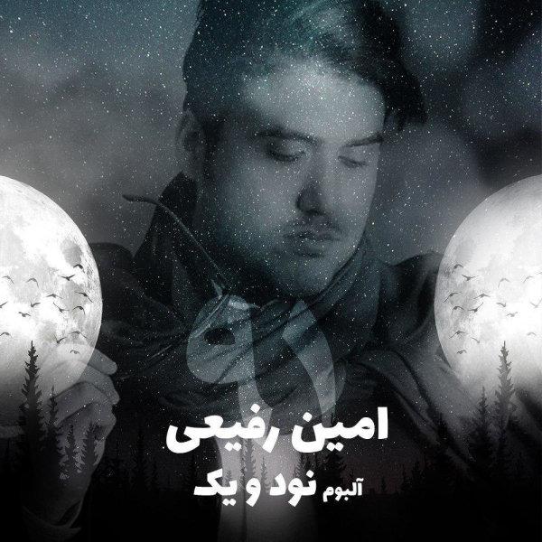 Amin Rafiee - Az In Khooneh Miram